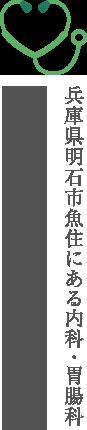 兵庫県明石市魚住にある内科・胃腸科 近藤内科胃腸科